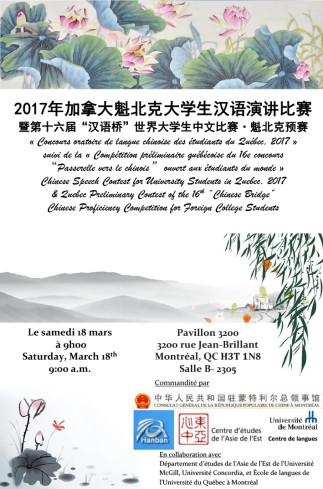 Concours oratoire de langue chinoise des étudiants du Québec